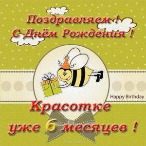 Открытка на 6 месяцев девочке скачать бесплатно на сайте otkrytkivsem.ru