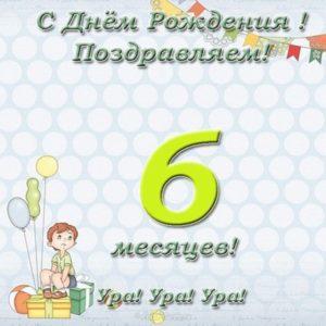 Открытка на 6 месяцев девочке поздравление скачать бесплатно на сайте otkrytkivsem.ru