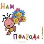 Открытка на 6 месяцев ребенку скачать бесплатно на сайте otkrytkivsem.ru