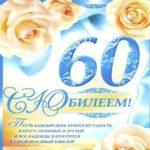 Открытка на 60 лет скачать бесплатно на сайте otkrytkivsem.ru
