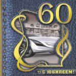 Открытка на 60 лет мужчине скачать бесплатно на сайте otkrytkivsem.ru