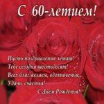 Открытка на 60 лет женщине скачать бесплатно на сайте otkrytkivsem.ru