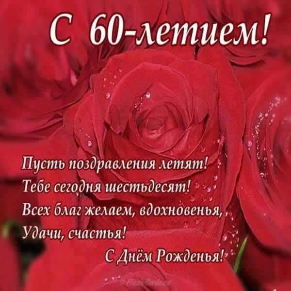 Поздравление подруге с 60-и летием