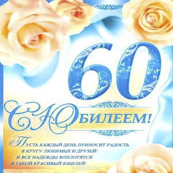 Именное поздравление с юбилеем 60 лет мужчине