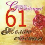 Открытка на 61 год скачать бесплатно на сайте otkrytkivsem.ru
