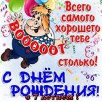 Открытка на 7 лет на день рождения скачать бесплатно на сайте otkrytkivsem.ru