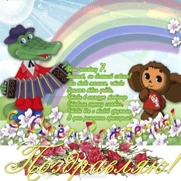 Открытки с днем рождения внучки 7 лет, открытки стихами