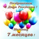 Открытка на 7 месяцев скачать бесплатно на сайте otkrytkivsem.ru