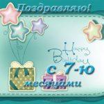 Открытка на 7 месяцев ребёнку скачать бесплатно на сайте otkrytkivsem.ru