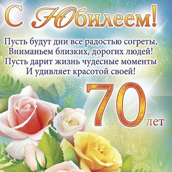 Открытки мужчине к 70 летию