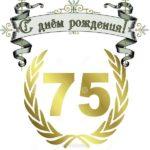 Открытка на 75 лет мужчине скачать бесплатно на сайте otkrytkivsem.ru