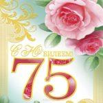 Открытка на 75 лет женщине скачать бесплатно на сайте otkrytkivsem.ru