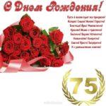 Открытка на 75 летие мужчине скачать бесплатно на сайте otkrytkivsem.ru