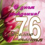 Открытка на 76 лет скачать бесплатно на сайте otkrytkivsem.ru