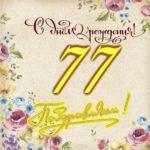 Открытка на 77 летие скачать бесплатно на сайте otkrytkivsem.ru