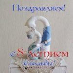 Открытка на 8 лет свадьбы скачать бесплатно на сайте otkrytkivsem.ru