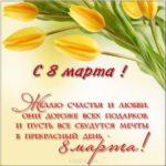 Открытка на 8 марта скачать бесплатно на сайте otkrytkivsem.ru