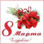 Открытка на 8 марта картинка скачать бесплатно на сайте otkrytkivsem.ru