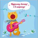 Открытка на 8 марта рисунок скачать бесплатно на сайте otkrytkivsem.ru