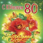 Открытка на 80 лет скачать бесплатно на сайте otkrytkivsem.ru