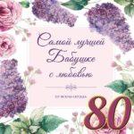 Открытка на 80 лет бабушке скачать бесплатно на сайте otkrytkivsem.ru