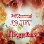 Открытка на 80 лет мужчине скачать бесплатно на сайте otkrytkivsem.ru