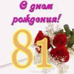 Открытка на 81 год скачать бесплатно на сайте otkrytkivsem.ru