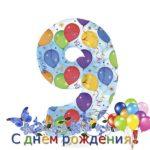 Открытка на 9 лет скачать бесплатно на сайте otkrytkivsem.ru