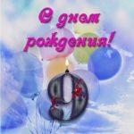 Открытка на 9 лет девочке скачать бесплатно на сайте otkrytkivsem.ru