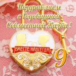 Открытка на 9 лет совместной жизни скачать бесплатно на сайте otkrytkivsem.ru