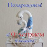 Открытка на 9 лет свадьбы скачать бесплатно на сайте otkrytkivsem.ru