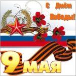 Открытка на 9 мая скачать бесплатно на сайте otkrytkivsem.ru