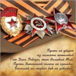 Открытка на 9 мая фото скачать бесплатно на сайте otkrytkivsem.ru