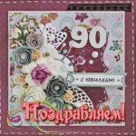 Открытка на 90 лет мужчине скачать бесплатно на сайте otkrytkivsem.ru