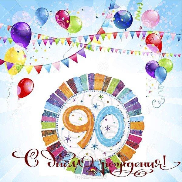 Прикольные поздравления с днем рождения надежде 90 лет