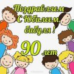 Открытка на 90 летний юбилей бабушке скачать бесплатно на сайте otkrytkivsem.ru