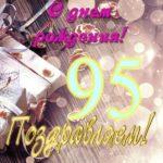 Открытка на 95 лет скачать бесплатно на сайте otkrytkivsem.ru