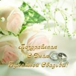 Открытка на бумажную свадьбу скачать бесплатно на сайте otkrytkivsem.ru