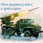Открытка на день артиллерии и ракетных войск скачать бесплатно на сайте otkrytkivsem.ru