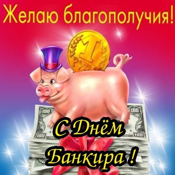 Открытка на день рождения для банкира, днем рождения картинках