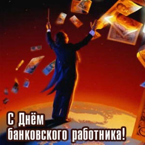 otkrytka na den bankovskogo rabotnika