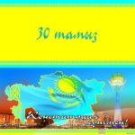 Открытка на день конституции республики Казахстан скачать бесплатно на сайте otkrytkivsem.ru
