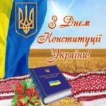 Открытка на день конституции Украины скачать бесплатно на сайте otkrytkivsem.ru