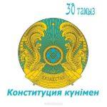 Открытка на день конституции в рк скачать бесплатно на сайте otkrytkivsem.ru