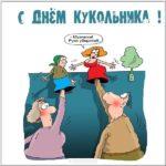 Открытка на день кукольника скачать бесплатно на сайте otkrytkivsem.ru