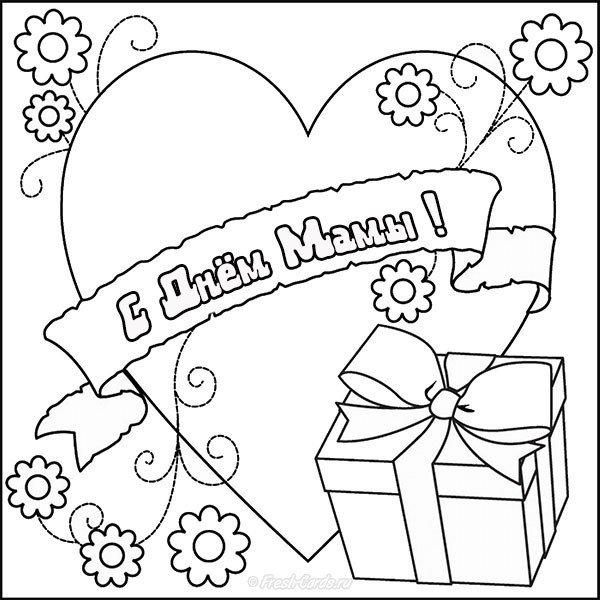 Картинки, распечатать открытку с днем рождения мама
