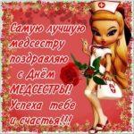 Открытка на день медсестры скачать бесплатно на сайте otkrytkivsem.ru
