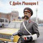 Открытка на день милиции скачать бесплатно на сайте otkrytkivsem.ru