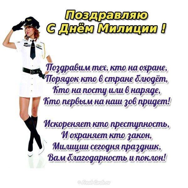 День, открытки день милиции в украине