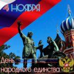Открытка на день народного единства скачать бесплатно на сайте otkrytkivsem.ru